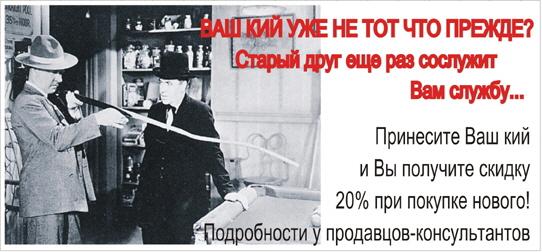 Программа ЛюксБильярд - КИЙ В ЗАЧЕТ